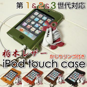 touch_tochi1.jpg